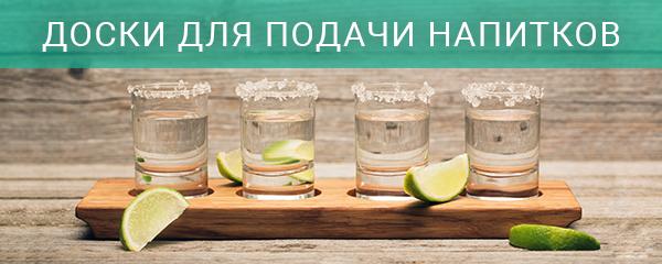 Доски для подачи напитков