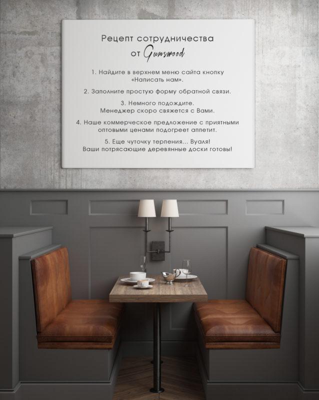 Изделия из дерева для ресторанов
