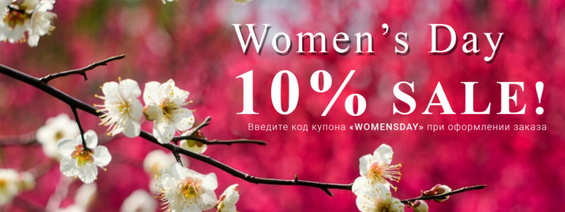 Womensday sale