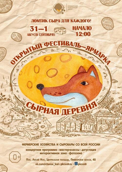 гастрономические фестивали, фестивали России, планы на лето, планирование отпуска, повара России, русская кухня