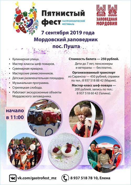 пятнистый фестиваль, фестивали России, фестивали сентябрь, гастрономические фестивали, вкусный календарь
